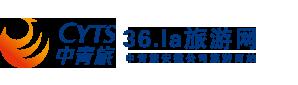 合肥旅行社排名前三_安徽最好的旅行社_安徽中青旅网站