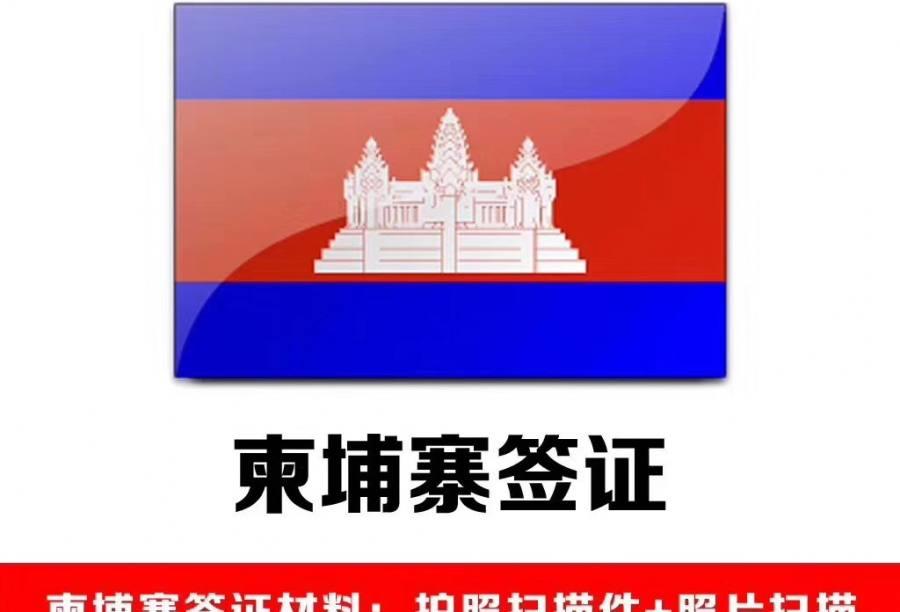 柬埔寨旅游签证