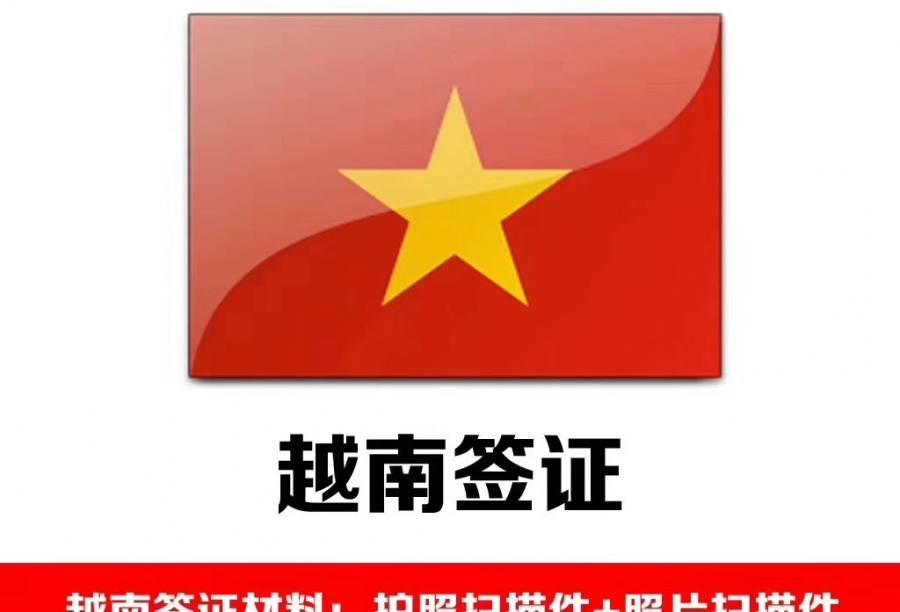 越南单次旅游签证