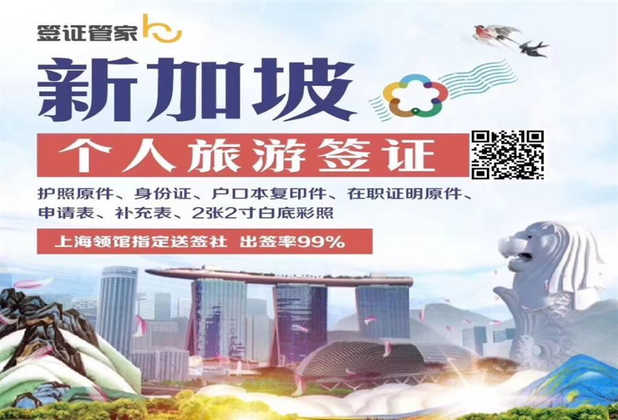 新加坡签证常见问题