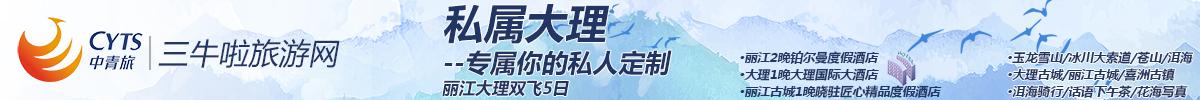 合肥包团去云南大理旅游