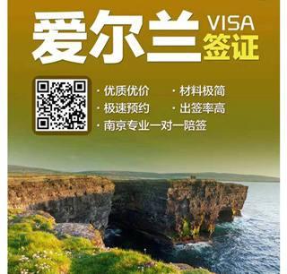爱尔兰旅游签证