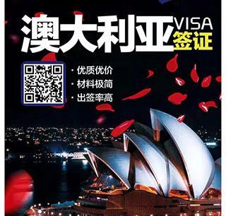 澳大利亚三年多次旅游签证