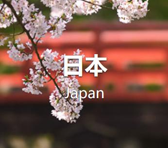 日本签证问题