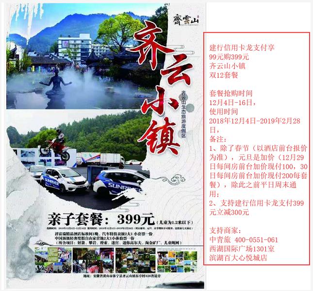 安徽中青旅合肥到齐云山旅游399套餐