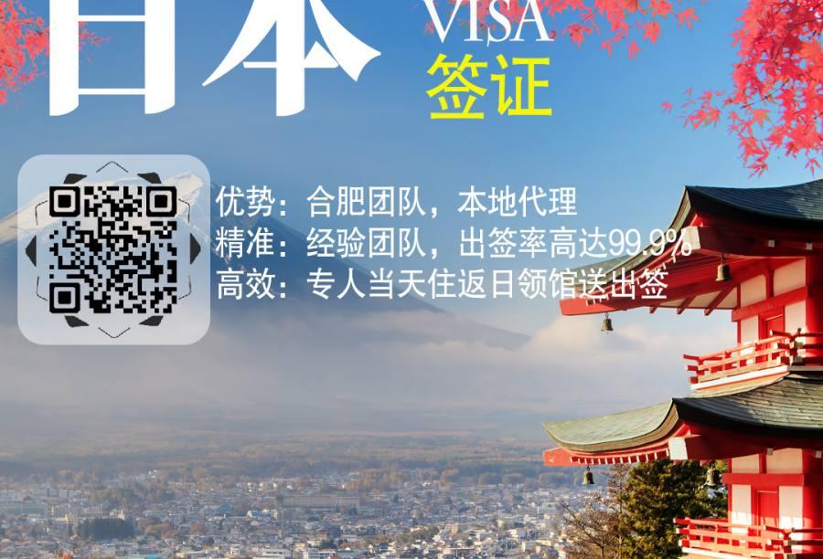 日本单次旅游签证