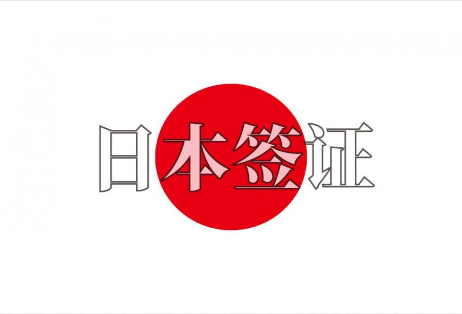 日本单次旅游签证(北京领区)