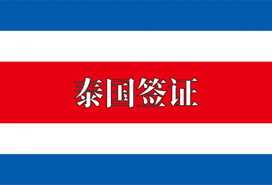 泰国单次旅游签证(台湾人)