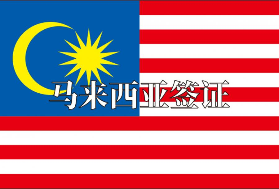 马来西亚单次旅游签证(贴纸)