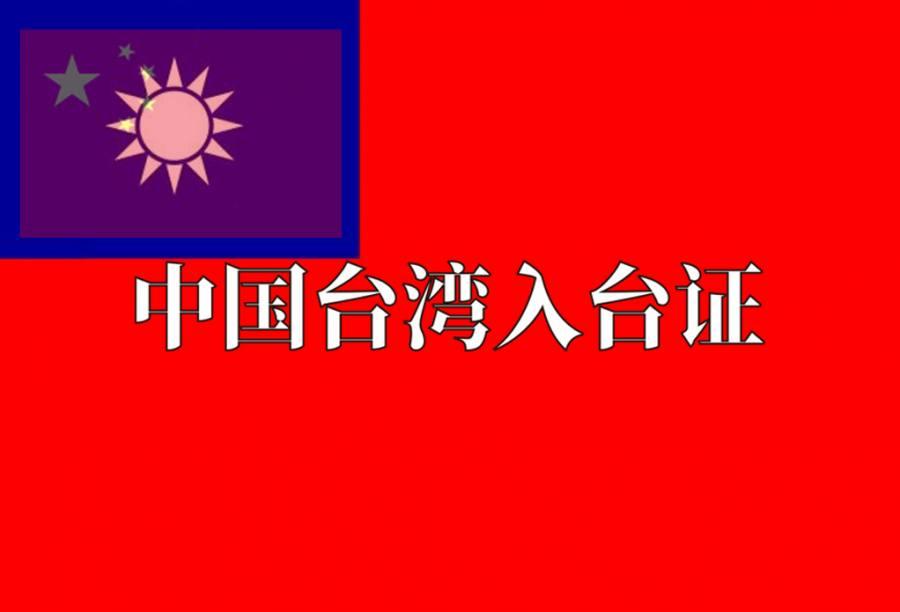 中国台湾入台证(合肥户籍或G签注)