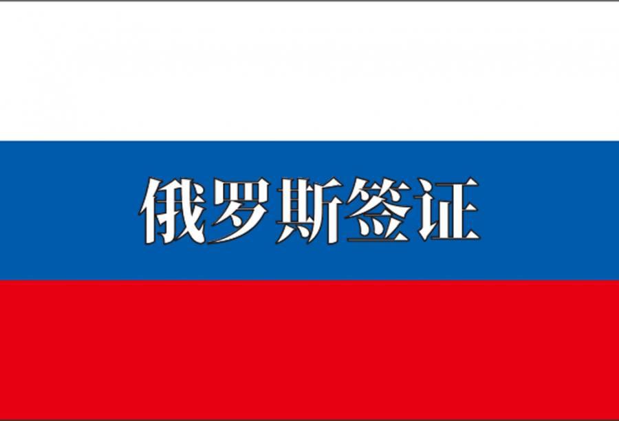 俄罗斯商务三月2次签证