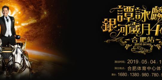 谭咏麟演唱会银河岁月40载合肥站