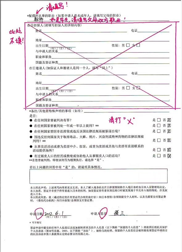 合肥代办日本签证申请表如何填