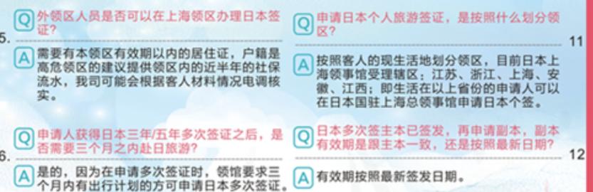 合肥代办日本签证问题2