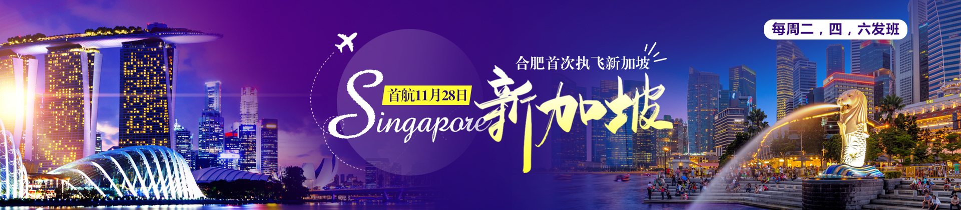 合肥到新加坡旅游<br/>中青旅新加坡包机