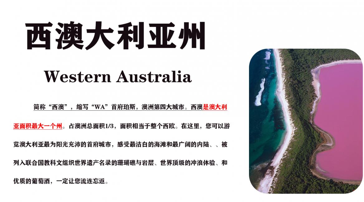 合肥到西澳旅游