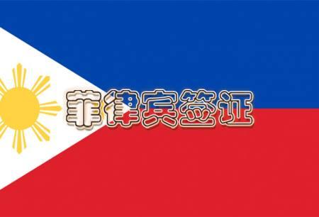 菲律宾旅游签证(旅游14天)