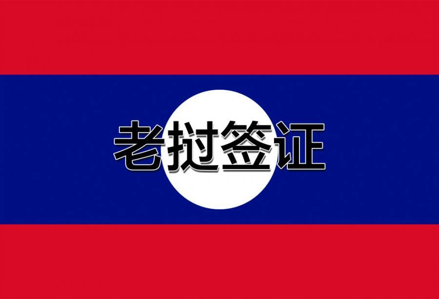 老挝旅游加急签证