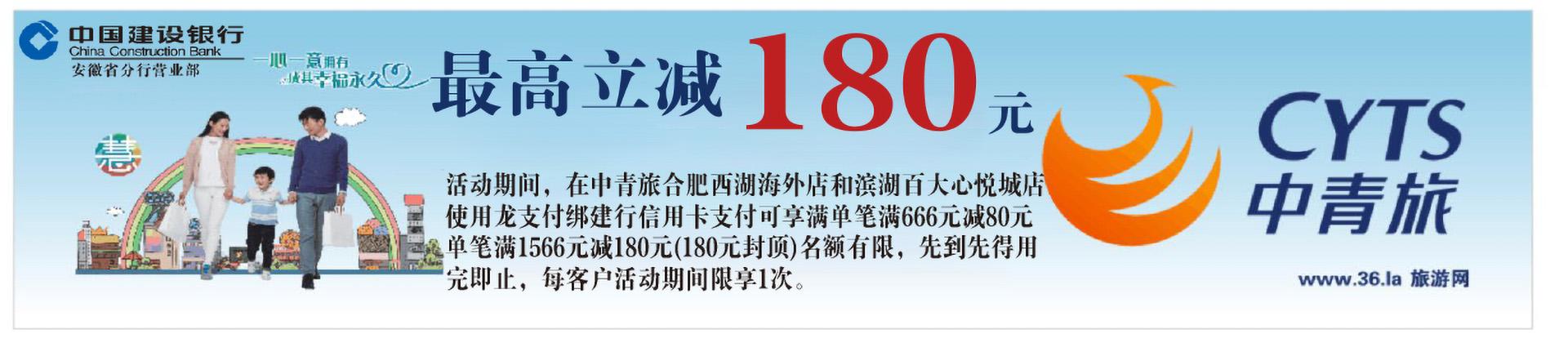 安徽中青旅建行信用卡龙支付<br/>单笔满666元减80元 单笔满1566元减180元