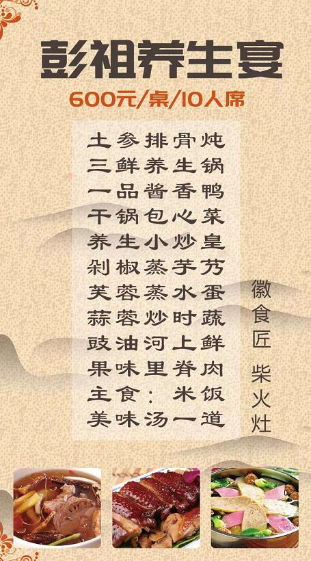 徽州美食彭祖养生宴
