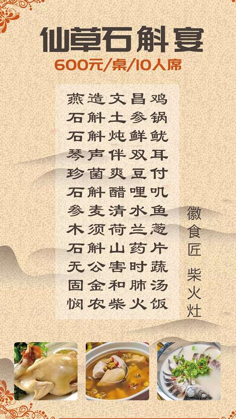 徽州美食仙草石斛宴