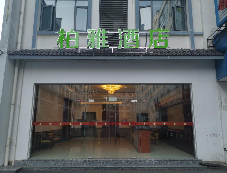 合肥C标准黄山汤口酒店预备4星酒店住宿