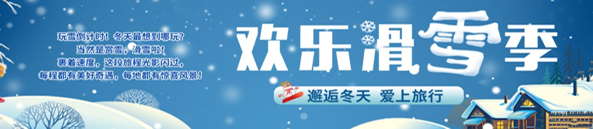 合肥中青旅安徽省内滑雪旅游线路