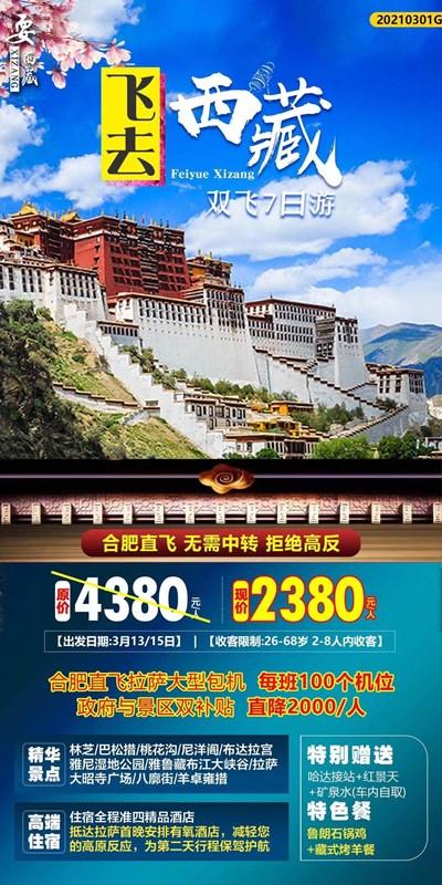 合肥到西藏双飞7日游