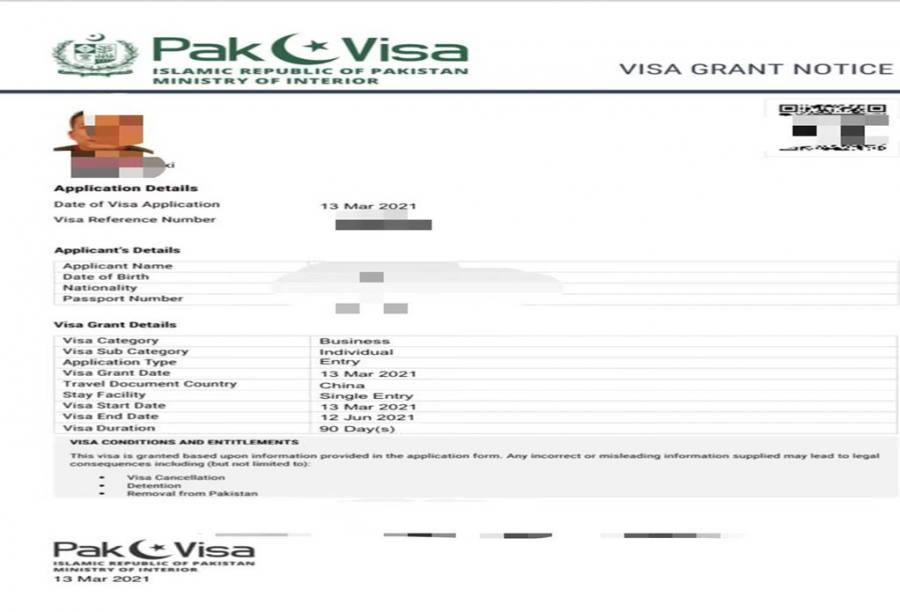 巴基斯坦商务简化加急签证
