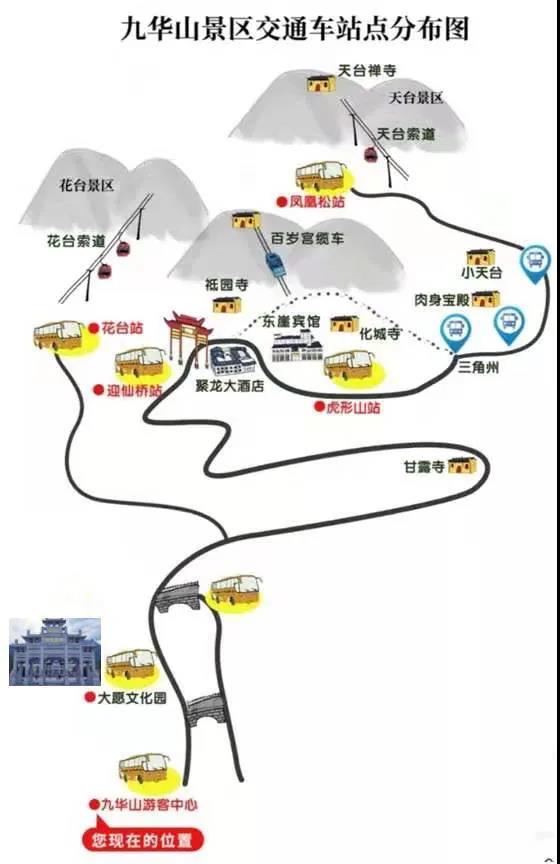 合肥九华山旅游景区交通站点