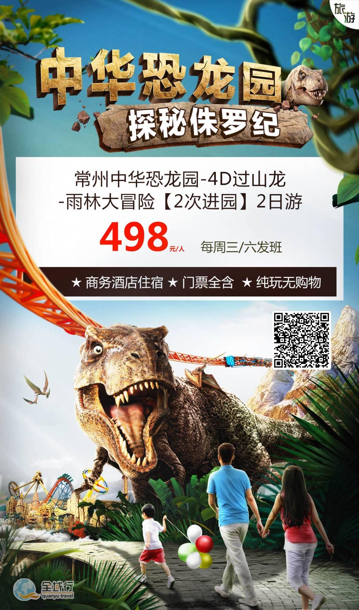 合肥到江苏常州恐龙园旅游