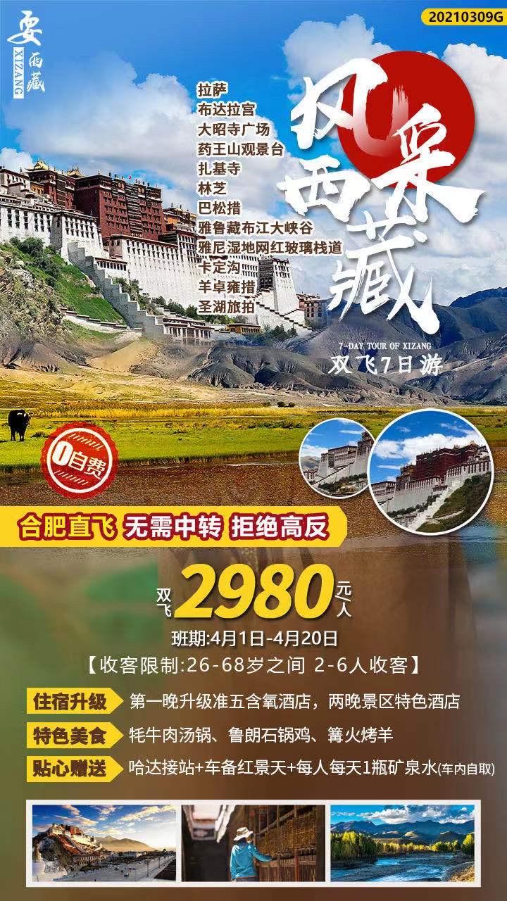 合肥到西藏旅游