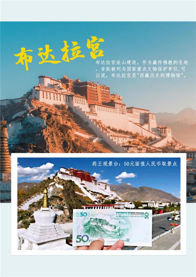 合肥到西藏旅游11