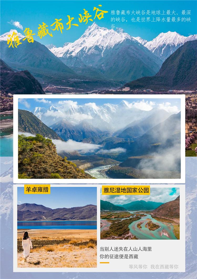 合肥到西藏旅游02