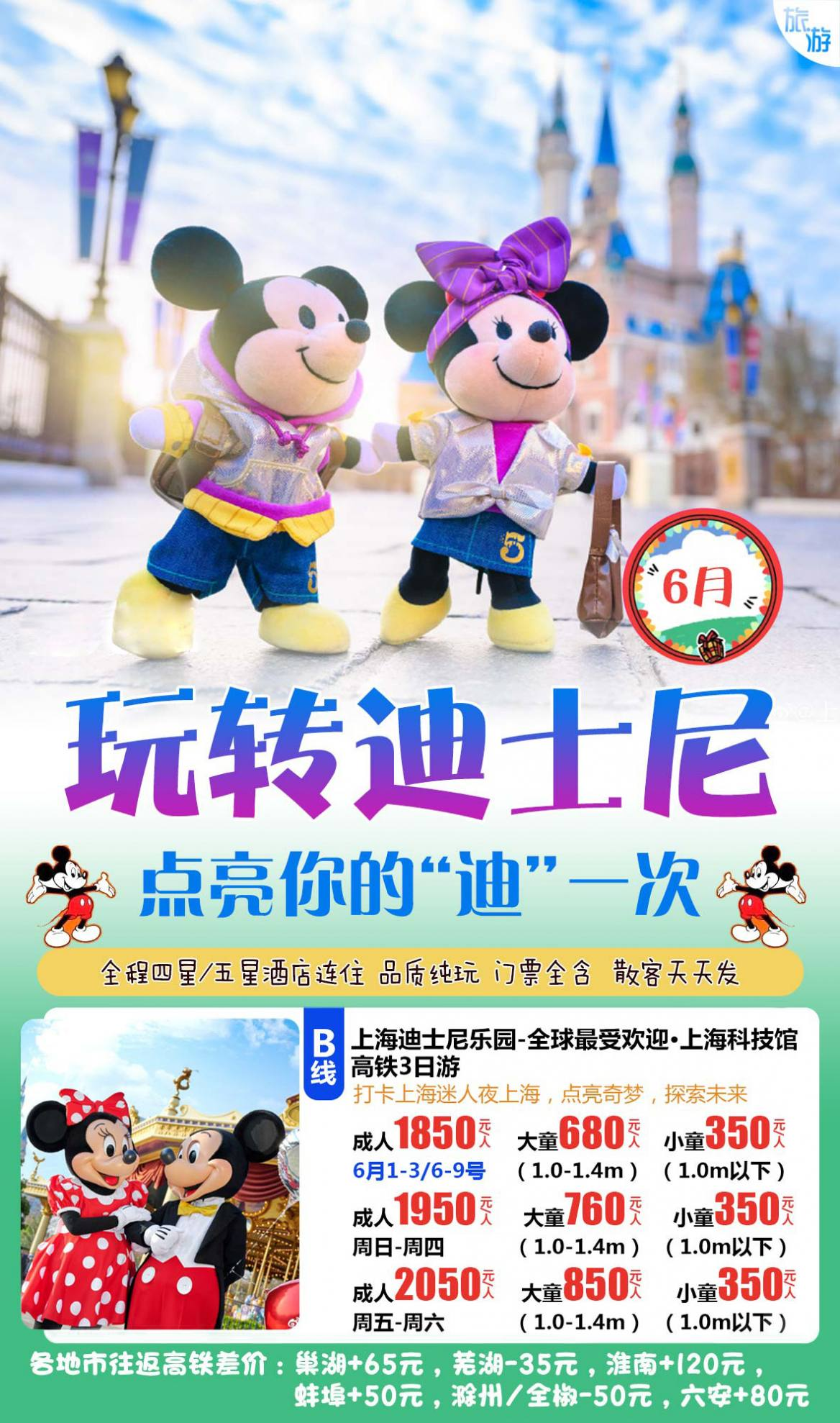 合肥到上海迪士尼高铁旅游