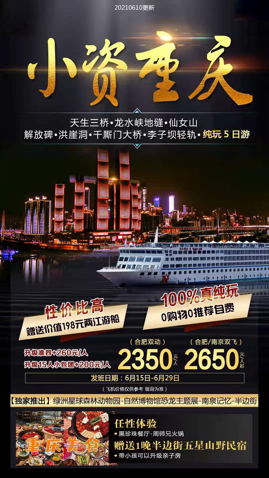 合肥到重庆旅游