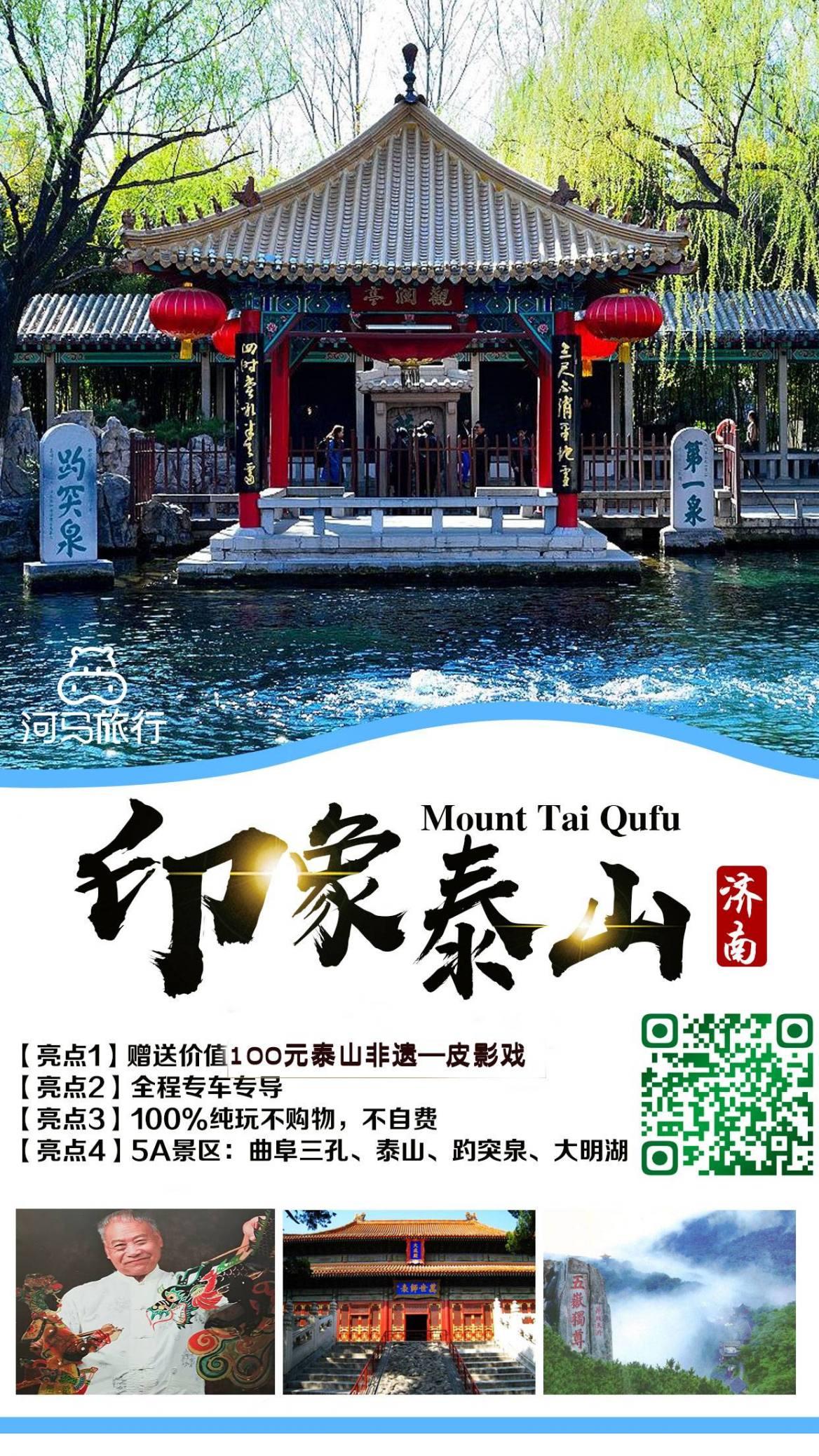 合肥到泰山旅游(1)