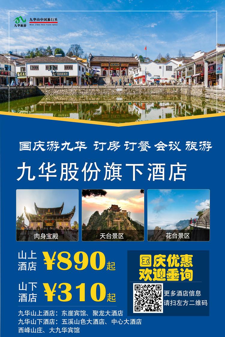 合肥九华山旅游酒店预订